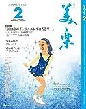 月刊「美楽」2014年2月号