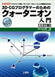 3D‐CGプログラマーのためのクォータニオン入門—「ベクトル」「行列」「テンソル」「スピノール」との関係が分かる! (I・O BOOKS)