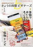 NHK きょうの料理ビギナーズ 2015年 01月号 [雑誌]