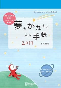[藤沢優月]の夢をかなえる人の手帳 2011