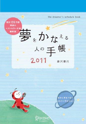 夢をかなえる人の手帳2011の詳細を見る