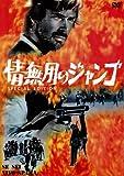 情無用のジャンゴ スペシャル・エディション [DVD]