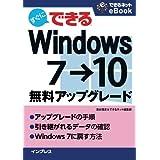 すぐにできる Windows 7→10無料アップグレード (できるネットeBookシリーズ)