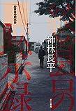 絞首台の黙示録 (ハヤカワ文庫JA)