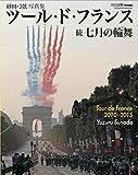 砂田弓弦写真集 ツール ・ド・フランス 続七月の輪舞 (ヤエスメディアムック499)