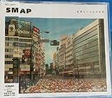 SMAP 世界に一つだけの花 CD シングル