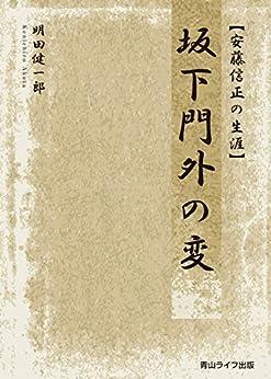 [明田健一郎]の小説 坂下門外の変-安藤信正の生涯-