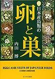 日本産鳥類の卵と巣 画像