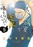 病室で念仏を唱えないでください (5) (ビッグコミックス)