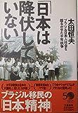 「日本は降伏していない」―ブラジル日系人社会を揺るがせた十年抗争
