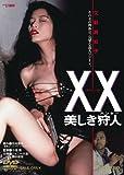 XX ダブルエックス 美しき狩人[DVD]