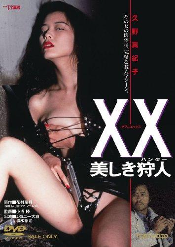 XX ダブルエックス 美しき狩人 [DVD]