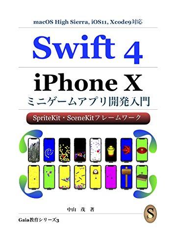 [画像:Swift4 iPhoneX ミニゲームアプリ開発入門]