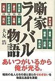 【バーゲンブック】 噺家ライバル物語