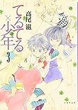 てるてる×少年 第3巻 (白泉社文庫 た 8-6)
