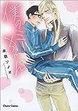 僕のミーちゃん (CHARA コミックス)