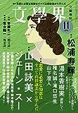 文學界11月号 (恋愛に必要な知恵はすべて山田詠美から学んだ)