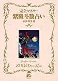 完全マスター 紫微斗数占い (The series of Perfect Master)