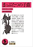 「まっぷたつの子爵 (岩波文庫)」販売ページヘ