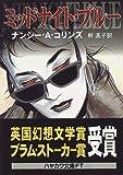 ミッドナイト・ブルー (ハヤカワ文庫FT)