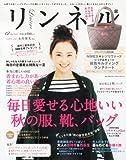 リンネル 2012年 12月号 [雑誌]