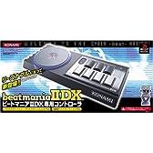ビートマニア2 DX専用コントローラ