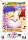 フランダースの犬(2) [DVD]