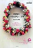 大好き!ハワイアン・フラ DVDBOOK 画像