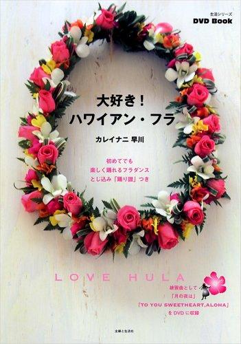 大好き!ハワイアン・フラ DVDBOOKの詳細を見る
