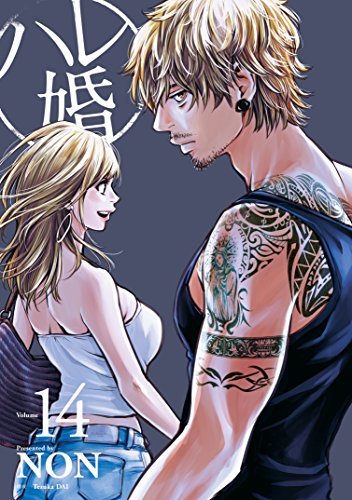 ハレ婚。(14) (ヤングマガジンコミックス)