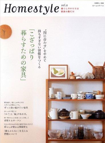 """Homestyle vol.2―暮らしのかたちは家族の数だけ """"間に合わせ""""をやめて、持ちすぎない習慣をつくる「こざっぱり (別冊美しい部屋)の詳細を見る"""