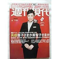 週刊現代 2008年 4/19 号No.16