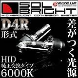 SOLBRIGHT(ソルブライト) 自動車純正HIDライト 交換用バーナー 35w 6000K D4Rバルブ 999007