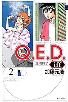 Q.E.D.iff ―証明終了―(2) (月刊少年マガジンコミックス)