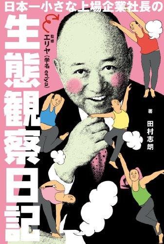 日本一小さな上場企業社長の生態観察日記