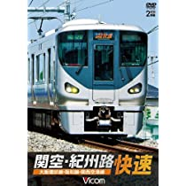 関空・紀州路快速 大阪環状線・阪和線・関西空港線 [DVD]