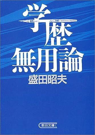 学歴無用論 (朝日文庫)