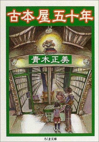 古本屋五十年 (ちくま文庫)の詳細を見る