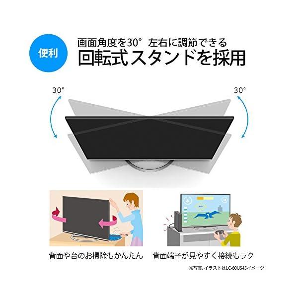 シャープ 40V型 4K対応液晶テレビ AQU...の紹介画像7