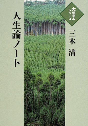 人生論ノート (大活字本シリーズ)の詳細を見る