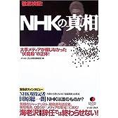 """徹底検証!NHKの真相―大手メディアが報じなかった""""伏魔殿""""の正体! (East Press Nonfiction #003)"""