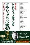 新装版 さわりで覚えるクラシックの名曲50選 No.2 (楽書ブックス)