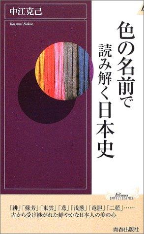 色の名前で読み解く日本史 (プレイブックス・インテリジェンス)の詳細を見る