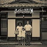 スパークだ!(初回限定盤)(DVD付) ユーチューブ 音楽 試聴
