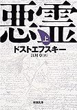 悪霊(上) (新潮文庫)