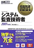 情報処理教科書 システム監査技術者 2007年度版