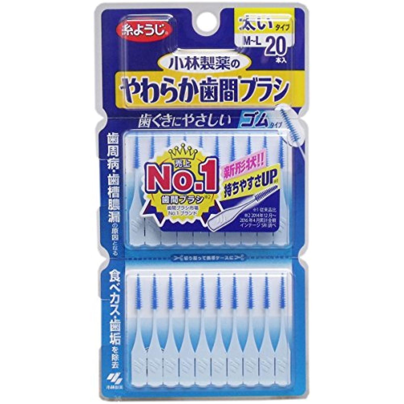 不正確ムス苛性やわらか歯間ブラシ 太いタイプ M-Lサイズ 20本 ×2セット