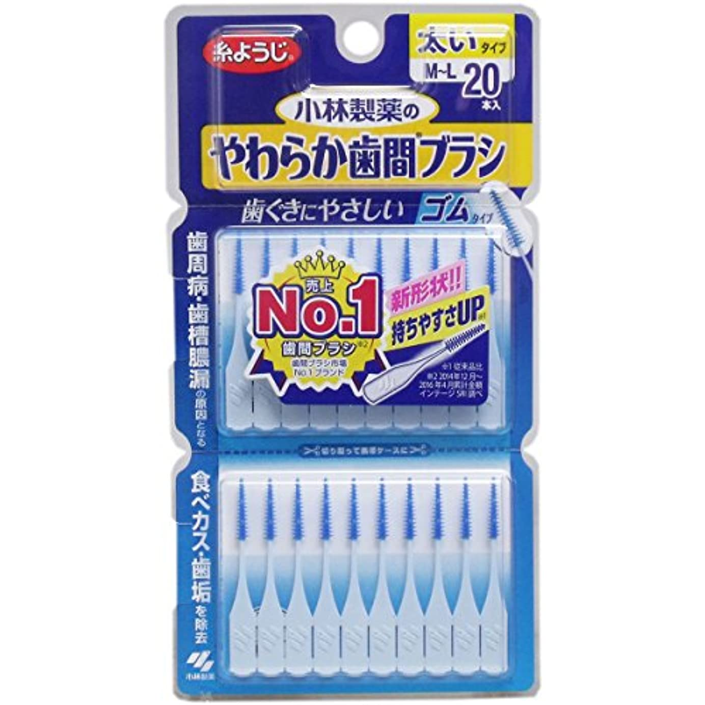 整然とした十代スリンクやわらか歯間ブラシ 太いタイプ M-Lサイズ 20本 ×2セット