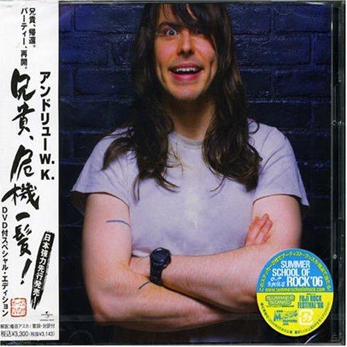 兄貴、危機一髪!スペシャル・エディション(初回限定盤)(DVD付)の詳細を見る