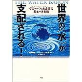 """世界の""""水""""が支配される!―グローバル水企業(ウオーター・バロン)の恐るべき実態"""